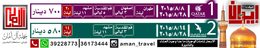 Aman Travel